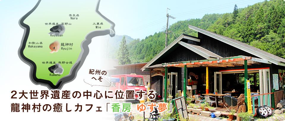 2大世界遺産の中心に位置する龍神村の癒しカフェ「香房 ゆず夢」